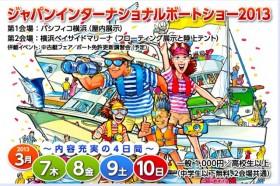 BoatShow_1