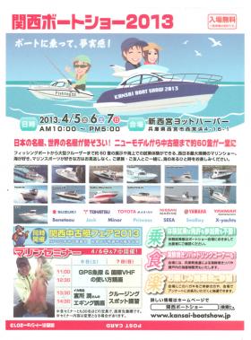 Nishi-boatshow-1