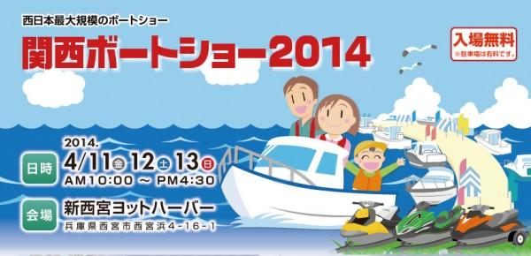 関西ボートショー2014