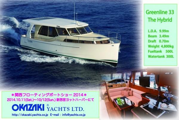 関西ボートフェア2014