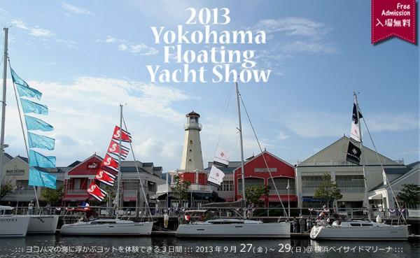 横浜フローティングヨットショー