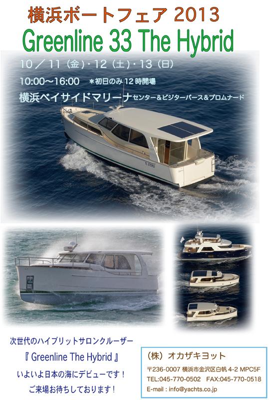 横浜ボートフェア2013