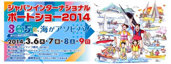 ジャパンインターナショナルボートショー2014