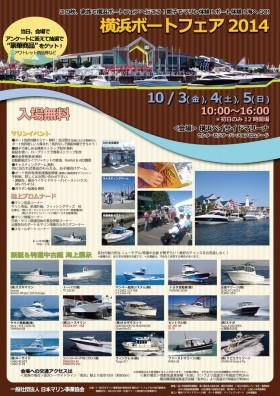 2014横浜BF