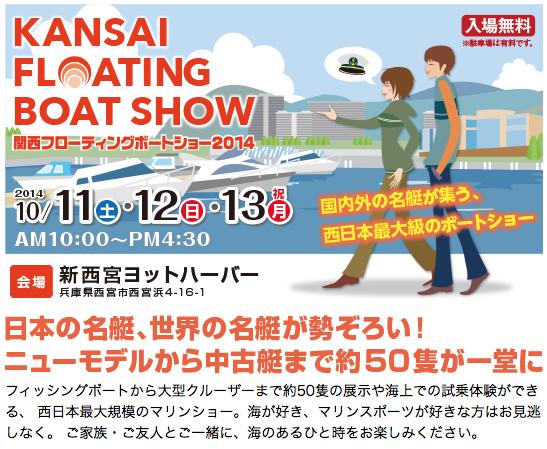 関西フローティングボートショー