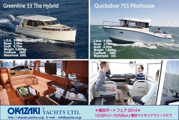 横浜ボートフェア2014